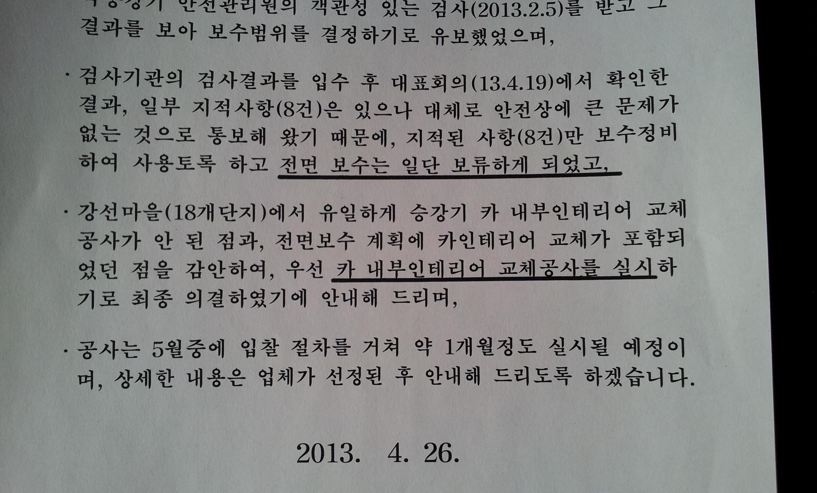 20130502_163239.jpg